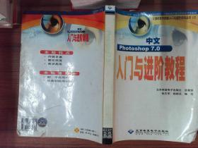 中文Photoshop 7.0 入门与进阶教程··-.-