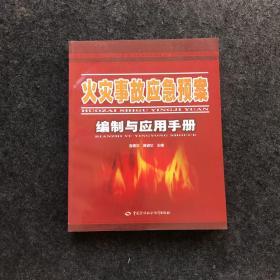 火灾事故应急预案编制与应用手册