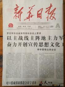 新华日报(2011/1/29)