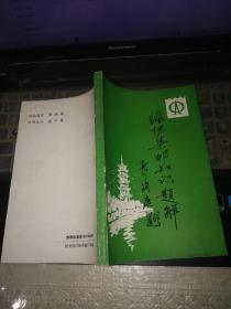 绿杨集邮知识题解(扬州市群艺馆集邮研究会编)