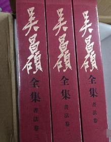 吴昌硕全集·书法卷(全三册)8开精装
