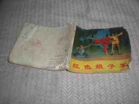 连环画  初稿 红色娘子军  天津人民美术出版社