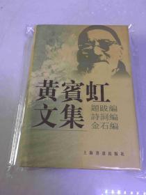 黄宾虹文集 题跋编 诗词编 金石编 硬精装
