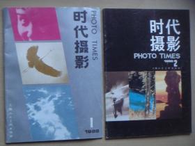 创刊号:时代摄影 1986年第1、2期