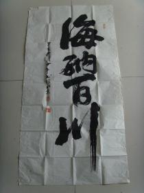 张少平:书法:海纳百川