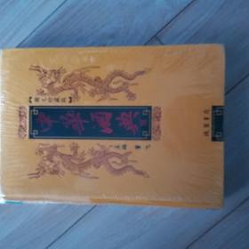 中国酒典(3)