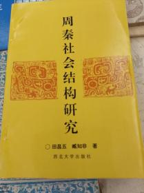 周秦社会结构研究  96年初版