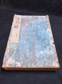 《1383 朱子近思录》钟形牌记极其精美  日本宽文癸丑年(1673年)翻刻明代吴勉学校对本 皮纸原装四厚册全 叶采集解 石渠堂重校梓 目前见到的日本较早期的《近思录》和刻本