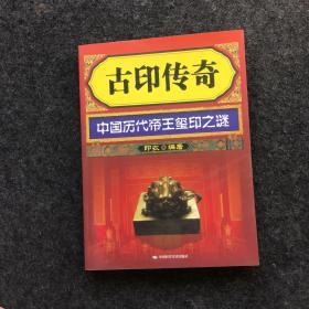 古印传奇:中国历代帝王玺印之谜(附光盘一张)