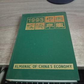 中国经济年鉴1993