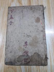 铜版下孟集注卷4-5/上海江东书局