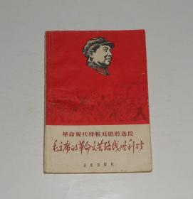 革命现代样板戏唱腔选段-毛主席革命文艺路线胜利万岁1968年