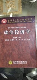 二手正版旧书 政治经济学 第一版 逄锦聚 高等教育出版社 9787040101270