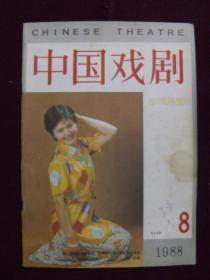 中国戏剧1988年第8期