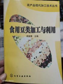 农产品现代加工技术丛书《食用豆类加工与利用》