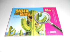 科普口袋书-解读植物密码