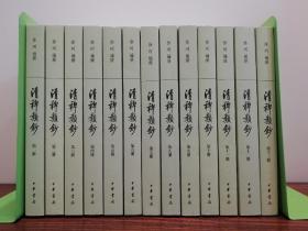 清稗類鈔(全13冊)