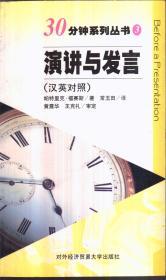 30分钟系列丛书 演讲与发言(汉英对照)