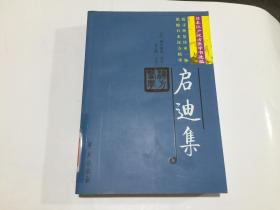 启迪集/日本汉户汉方医学书选编