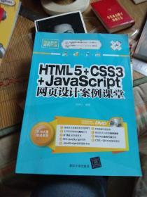 HTML5+CSS3+JavaScript网页设计案例课堂