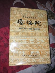 密洛陀:布努瑶创世史诗 (彩色插图)书架4