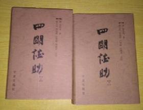 四明谈助(32开精装 全2册)