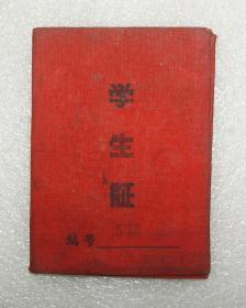 学生证  沅江第一中学  李国保  1959年