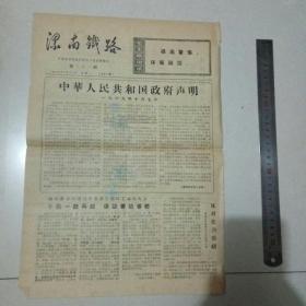 漯南铁路  (河南省漯南铁路建设工程指挥部办)
