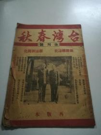 民国38年台北【台湾春秋】休刊号(李宗仁与和平、评毛泽东和谈八大条件…)