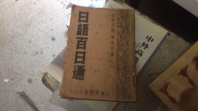 日语百日通