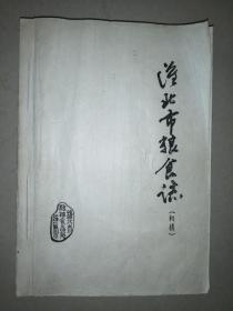 淮北市粮食志(初稿)