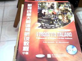 新视线意大利语视听说教程2