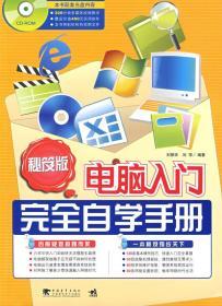 电脑入门完全自学手册(秘笈版)