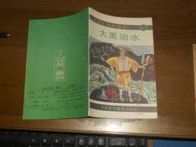 中国古神话画库 6 大禹治水