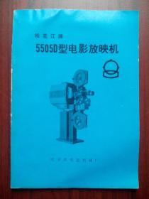 松花江牌5505D型电影放映机说明