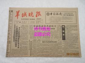 羊城晚报(原报)1988年3月30日 总2967号——广东在港澳海外办轻工企业、唉,教育……国际经济发展与我们的对策、旧货市场奏新曲、鬼才张艺谋