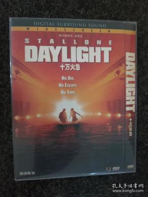 灾难经典系列:十万火急Daylight1996美国西尔维斯特·史泰龙