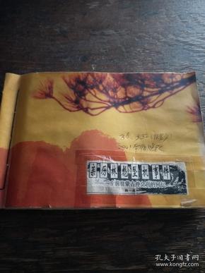 报纸剪报自订本 连载文学小说类~~亲历林彪坠机事件 一个前蒙古外交官的回忆 孙一先 1~86篇 缺第82篇  为当时登报时就少掉的 南阳晚报2001