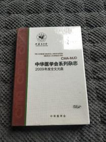 中华医学会系列杂志2009年度全文光盘