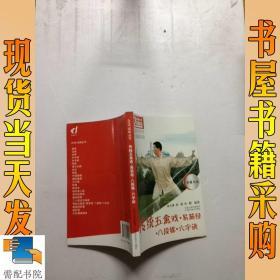 传统五禽戏·易筋经·八段锦·六字诀