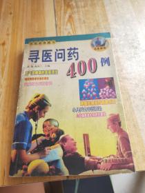 寻医问药400例:名医解难