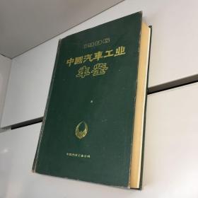 中国汽车工业年鉴 1986 【精装】【一版一印 正版现货   实图拍摄 看图下单】