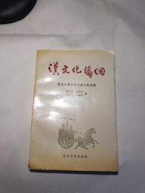 汉文化论纲