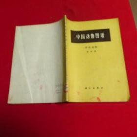 中国动物图谱.甲壳动物.第四册