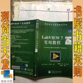 国外电子与通信教材系列:LabVIEW7实用教程