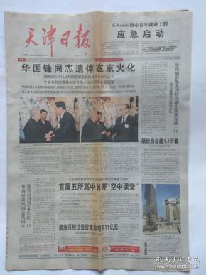 天津日报2008年9月1日【12版全】华国锋同志遗体在京火化
