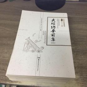 武经总要前集(套装共三册)/中国科技典籍选刊