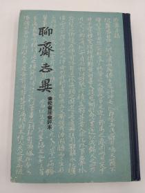 聊斋志异 会校会注评本  下册 (只印500本精装 1962年7月1版1印)