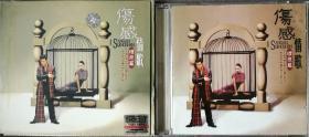 伤感情歌-精选篇-2CD