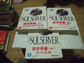 Microsoft SQL Server for Windows NT 技术手册  3册合售 馆藏